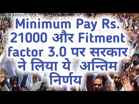 सरकार ने लिया अन्तिम निर्णय Minimum Pay Rs.21000 and Fitment factor 3.0, DoPT latest order