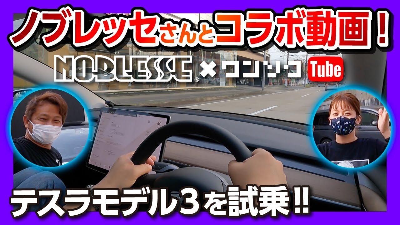 【ノブレッセさんとコラボ!!】テスラモデル3ロングレンジを試乗!! 走りは驚きの連続!! | TESLA MODEL3 2021