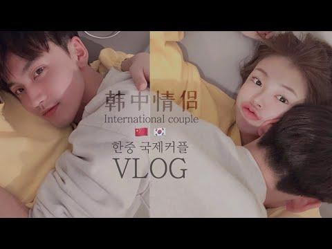 (有中文,ENG) #VLOG 18 요리해주는 여자친구 ( 한중국제커플 한국에서 마지막이야기 )