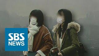 전국 최악의 미세먼지…'중국발 미세먼지'…