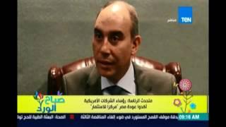 متحدث الرئاسة: رؤساء الشركات الأمريكية أكدوا عودة مصر مركزًا للاستثمار