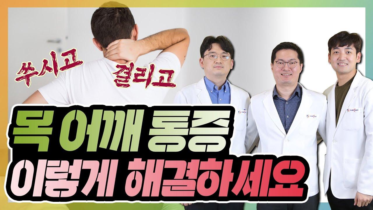 아파 죽겠는데 검사에선 멀쩡? '근막통증 증후군'을 의심하라!