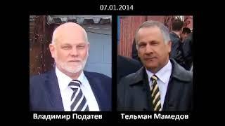 Податев и Мамедов, 07 01 2014  (Запись ФСБ из уголовного дела по 282 ст.)