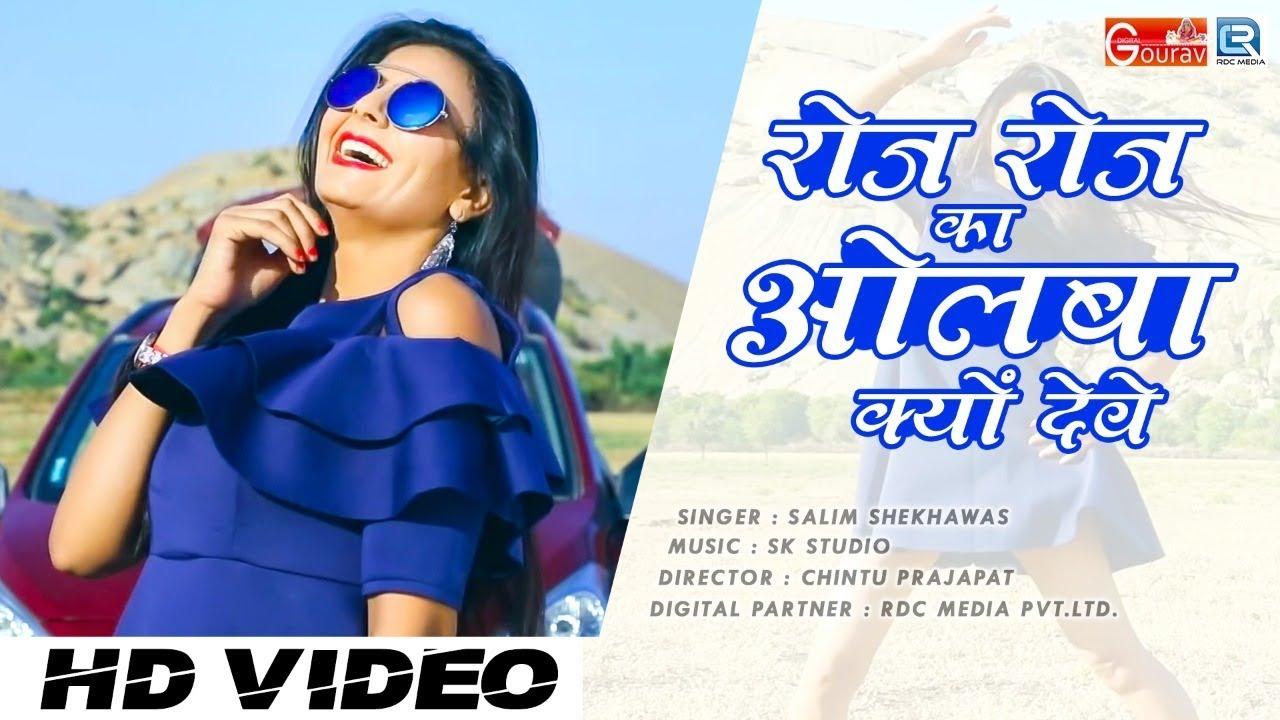 Roj Roj Ka Olba Kyu Deve - Rajasthani DJ Song | रीता शर्मा का जबरदस्त डांस आ गया | Salim Shekhawas