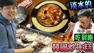 在淡水吃看看吃到飽韓國炒年糕!! 今天讓我們吃到撐死!!! 韓國歐巴 胖東 Wire-Head
