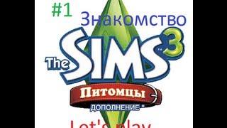 The Sims 3 Питомцы #1- Знакомство