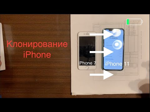 Клонирование iPhone. Перенос всех личных данных с одного айфона на другой.