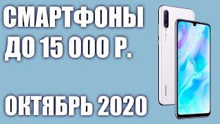 ТОП—10. Лучшие смартфоны до 15000 рублей. Август 2020 года. Рейтинг!