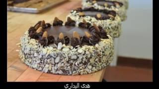 Repeat youtube video كيكة ملكية ديال العيد -- هدى اليداري