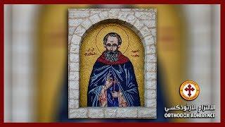 ترتيل الارشمندريت بندلايمون فرح والاخ يوحنا الحمطوريين