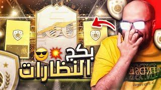 فيفا 21 : حظ النظارة الأسطوري 👓 و جلد الخصوم 🔥 ( بكجات ايكون )  | FIFA 21
