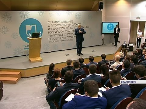 В Красноярске обсуждают перспективы молодежной политики России (Новости 15.12.16)