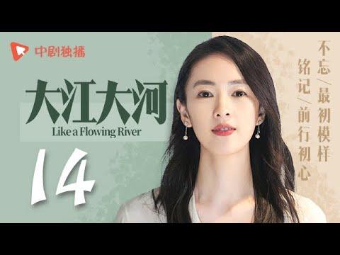 大江大河 14(王凯、杨烁、董子健、童瑶 领衔主演)