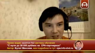 Заработок за просмотр видео YouTube, вконтакте, facebook