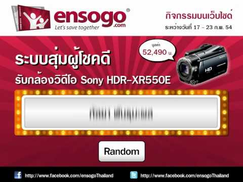 Ensogo ประกาศผลผู้โชคดีรับกล้อง Sony HDR Camcorder