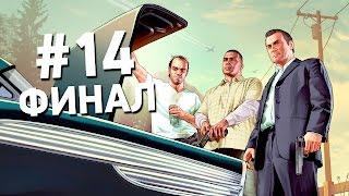GTA 5 ПРОХОЖДЕНИЕ от ПЕРВОГО ЛИЦА! #14 - ФИНАЛ