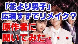人気漫画『花より男子』の作者である神尾葉子さんが 10月21日、一部報道...
