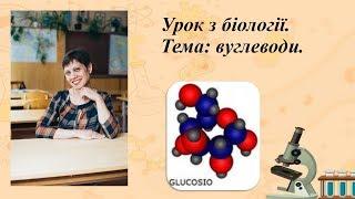 Уроки біології. Тема вуглеводи.