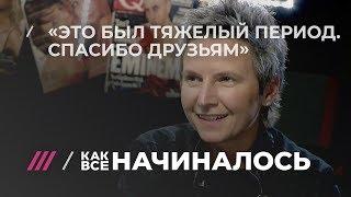 Светлана Сурганова о своей борьбе с раком