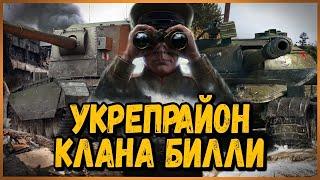 Играем в Укрепах с кланом Билли - Военные Игры | World of Tanks