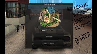 Как создать свой сервер МТА? #7. Как установить платный проезд!