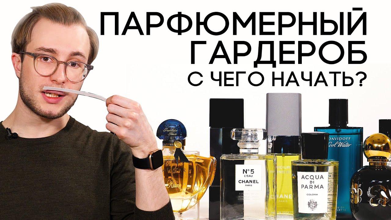 с чего начать коллекцию духов подборка ароматов для парфюмерного