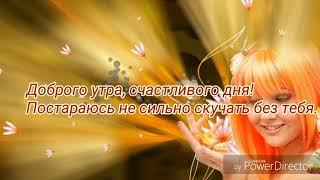 Красивое пожелание С добрым утром любимому