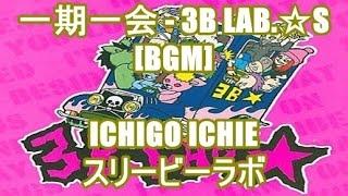2003年2月19日にリリースしました3B LAB.☆S(スリービーラボ)の1枚目シ...