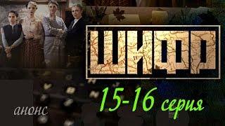 Шифр 15-16 серия / Русские новинки фильмов 2019 #а...