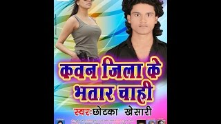 Kajali Ke Tamatar || कजली के टमाटर || Chotka Khesari || Latest Bhojpuri Song 2017