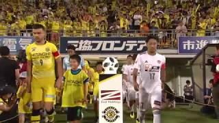 8月11日(土) 19:00 キックオフ 三協フロンテア柏スタジアム 柏 0-2 仙...