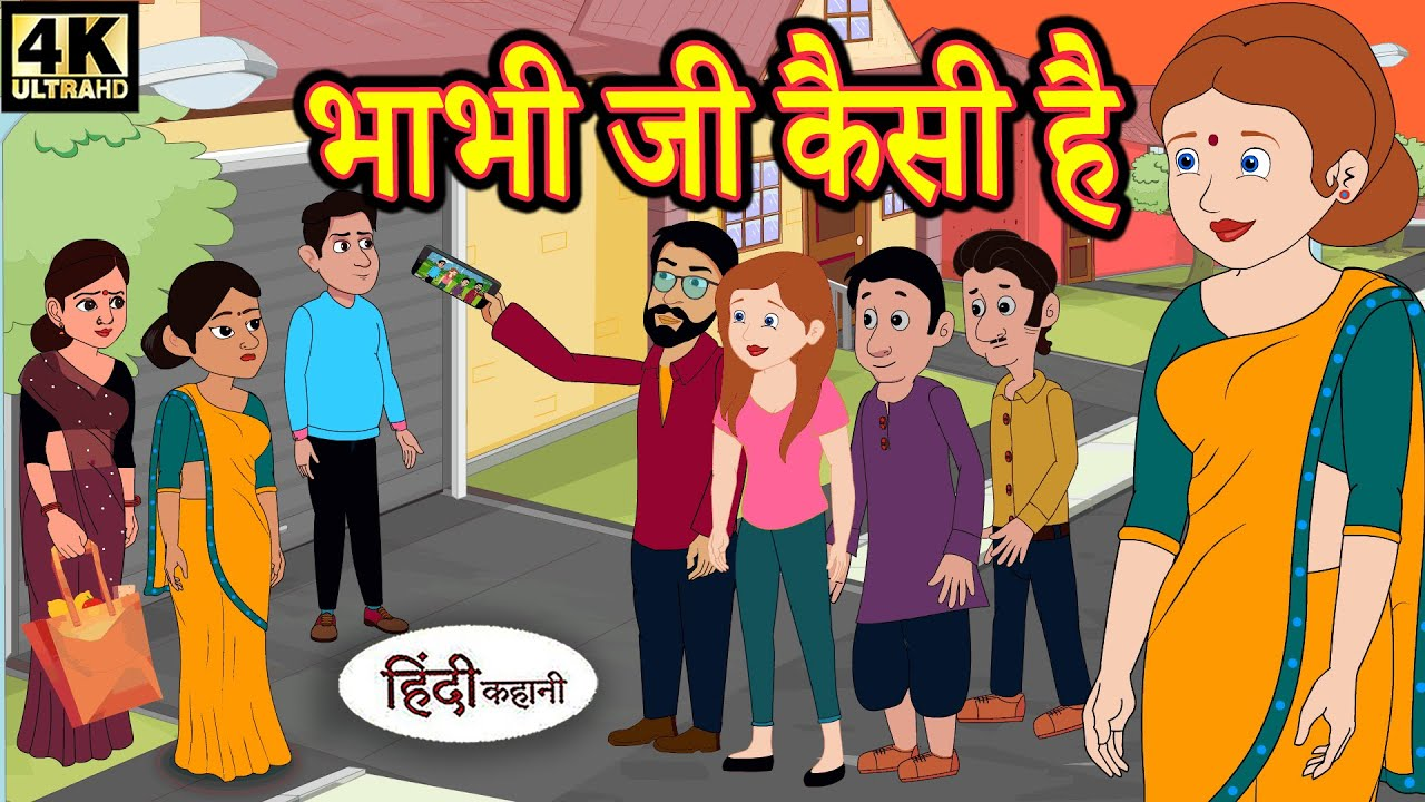 भाभी जी कैसी है - Hindi Stories | Bedtime Stories | Kahani | FairyTales | StoryTime | New story