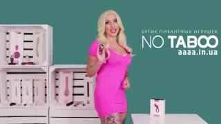 Секс шоп Украина – обзор секс игрушек от NO TABOO - купить эрекционное кольцо Svakom в Киеве