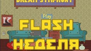 [FLASH НЕДЕЛЯ] - Dream Symphony - МУЗЫКА