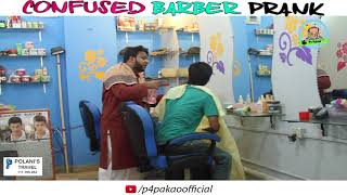 | Confused Barber Prank | By Nadir Ali In | P4 Pakao | 2018