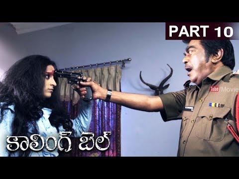 Calling Bell | Part 10/11 | Ravi Varma, Chanti, Shankar, Venu, Jeeva | Movie Time Cinema