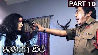 Calling Bell   Part 10/11   Ravi Varma, Chanti, Shankar, Venu, Jeeva   Movie Time Cinema