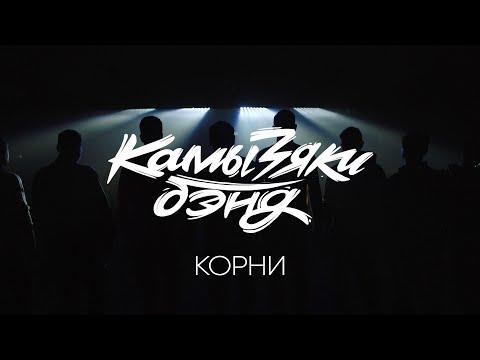 """КамызякиБэнд - Корни (OST сериал """"Корни"""")"""