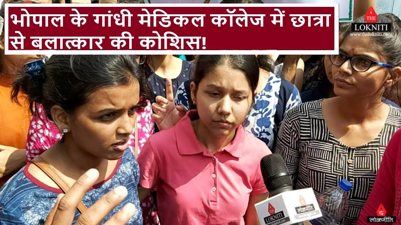 Bhopal क Gandhi Medical College ज एमस म