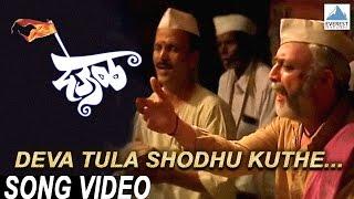 Deva Tula Shodhu Kuthe - Deool (देऊळ) | Superhit Marathi Songs | Nana Patekar, Sonali Kulkarni