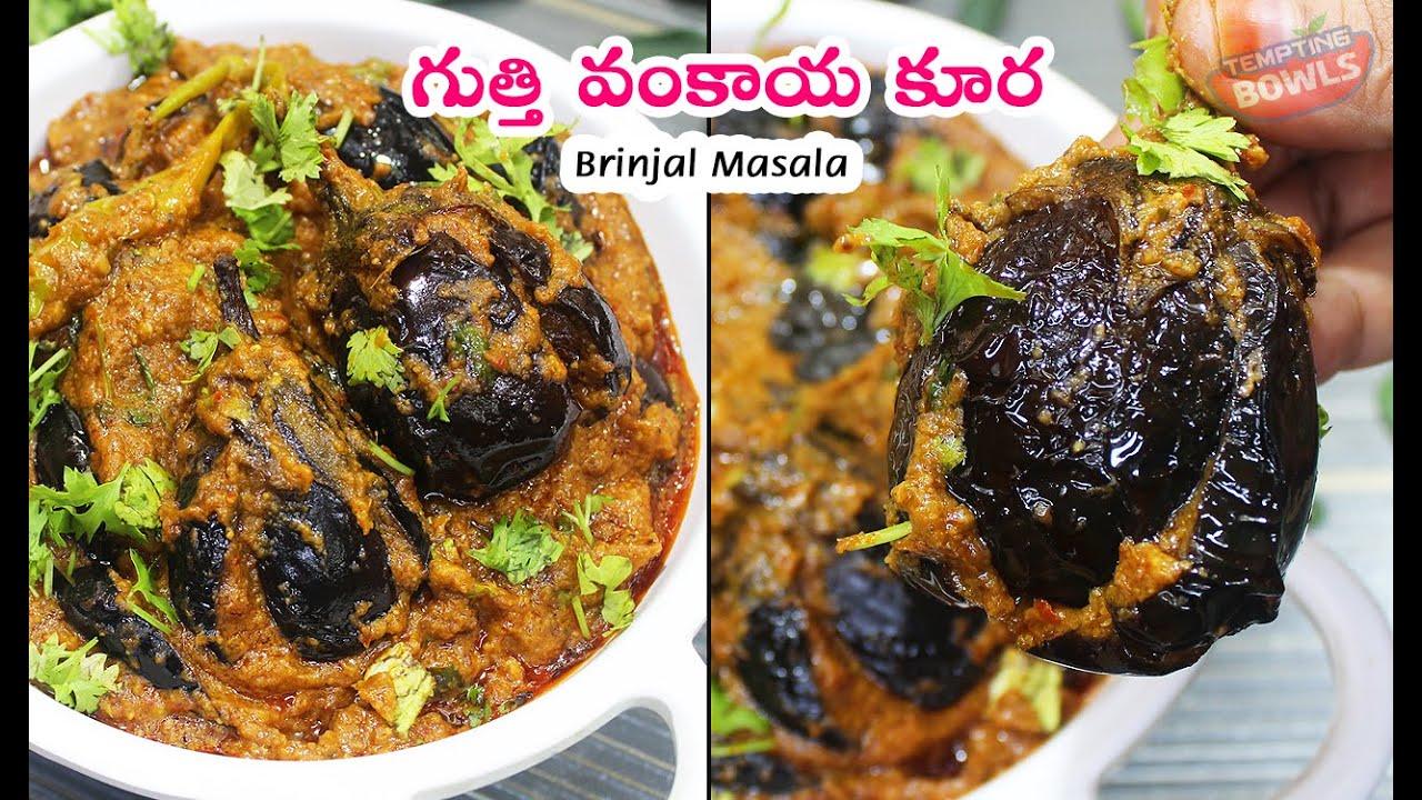 ఫంక్షన్ స్పెషల్ గుత్తి వంకాయ కూర   Gutti Vankaya Kura   Stuffed Brinjal Curry
