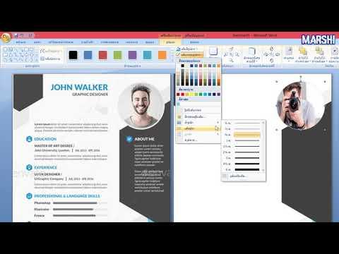สอนทำ Resume, CV แบบดูดีง่ายๆ ด้วย Microsoft Word ไม่ต้องพึ่งโปรแกรม Adobe | EP.1