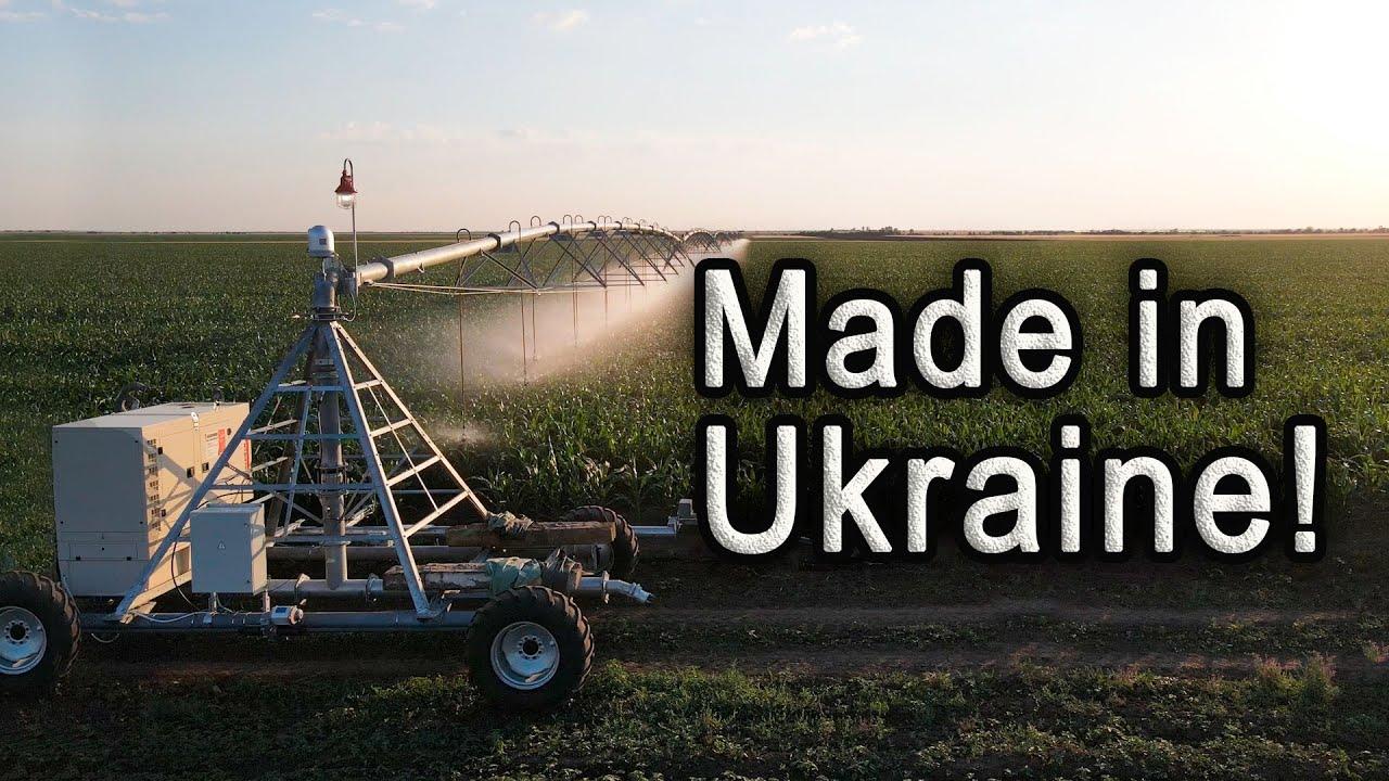 Дождевальная машина украинского производства. Made in Ukraine!