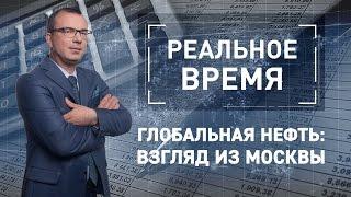 Глобальная нефть: взгляд из Москвы [Реальное время]