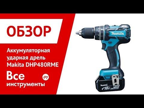 Аккумуляторная дрель шуруповерт Makita DHP 480 RME