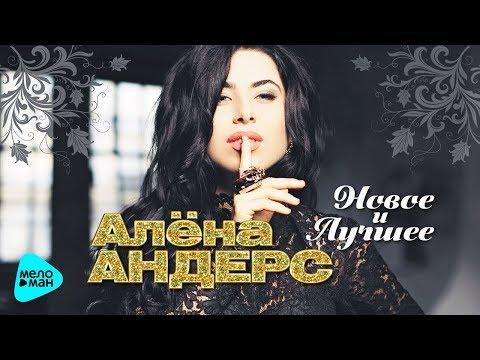 Алёна Андерс  -  Новое и Лучшее (Альбом 2017)