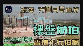 方圓月島首府|@1200蚊呎|裝修三房|香港銀行按揭