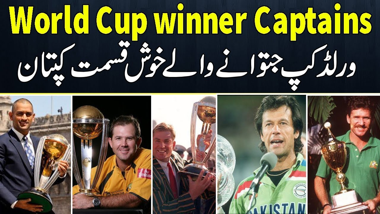 Lucky Captains Who Won Cricket World Cups For Their Country World Cup Winner Captains