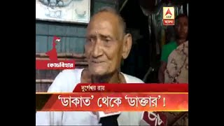 Coochbehar: From Dacoit to Doctor, Watch the Transition of Durgeswar Roy who was a crimina