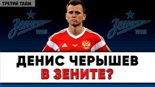 Денис Черышев может перейти в Зенит Новости футбола сегодня